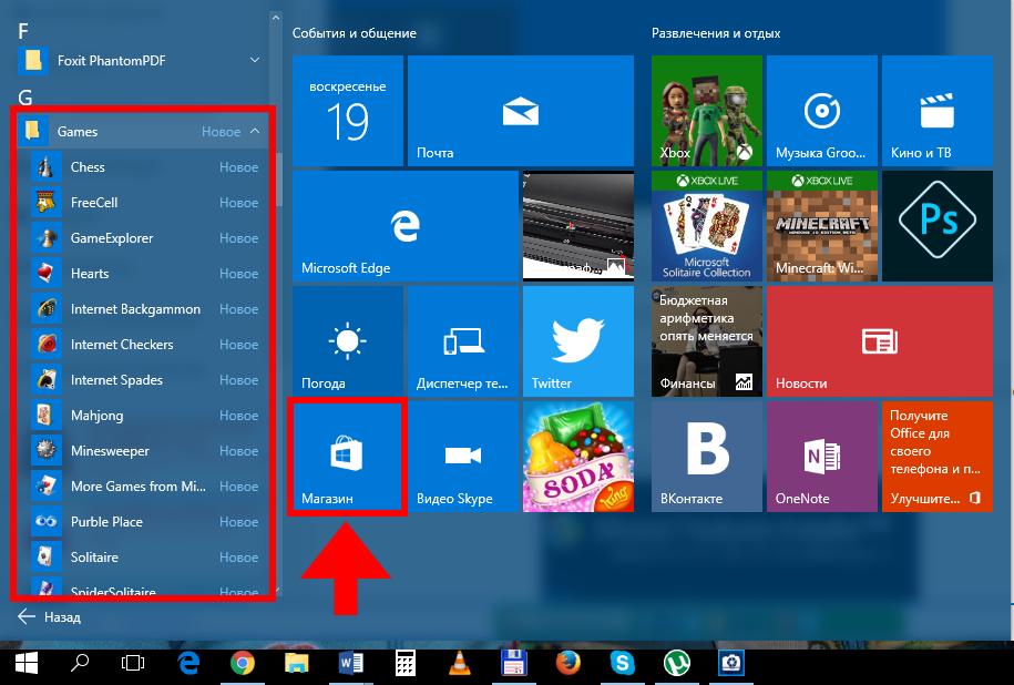 скачать стандартные игры windows 7