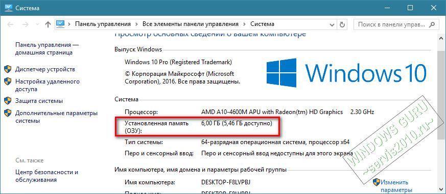 сколько гигабайт занимает windows 10 кредит без трудоустройства белгород